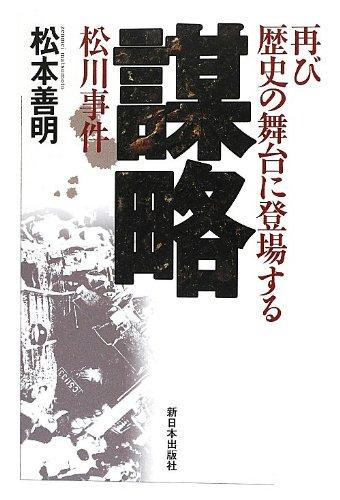 謀略―再び歴史の舞台に登場する松川事件の詳細を見る