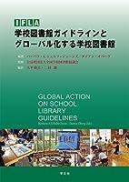 IFLA学校図書館ガイドラインとグローバル化する学校図書館