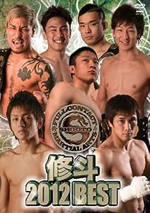 修斗 2012 BEST [DVD]