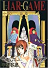 LIAR GAME 第5巻
