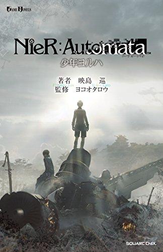 小説NieR:Automata(ニーアオートマタ) 少年ヨルハ (GAME NOVELS)