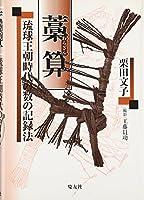 藁算―琉球王朝時代の数の記録法
