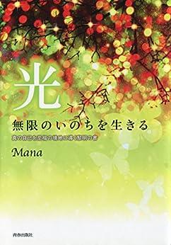 [Mana]の光  無限のいのちを生きる