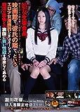 映画館で、彼氏の隣で、というエロ少女漫画的シチュエーションが、痴漢の恐怖とは裏腹に青い性欲を際限なく高める―。 [DVD]