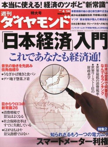 週刊 ダイヤモンド 2012年 4/14号 [雑誌]の詳細を見る