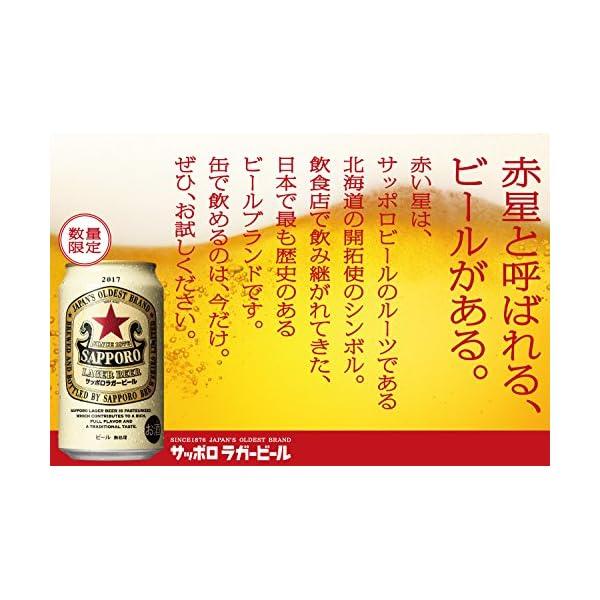 サッポロ ラガービールの紹介画像3