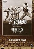 Talking Silents8「子宝騒動」「明け行く空」 [DVD]