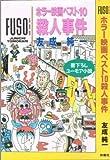 ホラー映画ベスト10殺人事件 (FUSO 500)