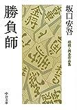 勝負師 - 将棋・囲碁作品集 (中公文庫 さ)