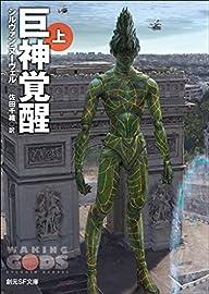 巨神覚醒 上 〈巨神計画〉シリーズ (創元SF文庫)