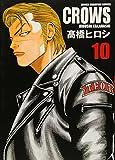 クローズ完全版 10 (少年チャンピオン・コミックス) 画像