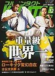 フルコンタクトKARATEマガジン Vol.12