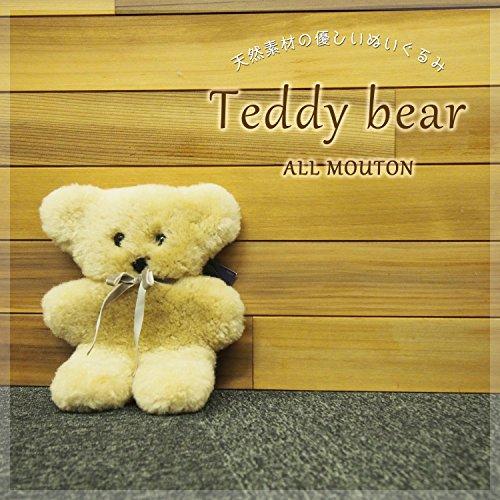オールムートン かわいいテディベア 天然素材の優しいぬいぐるみ くま ふわふわ もこもこ オーストラリア産のやわらかムートンを使用 Mouton Teddy Bear