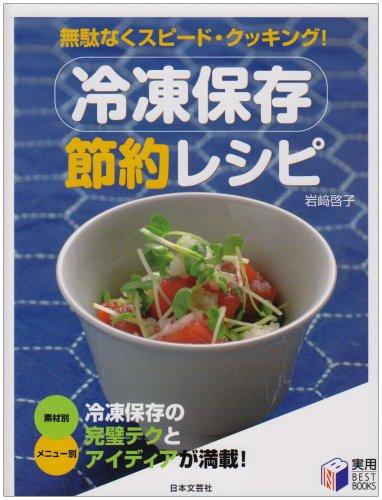 冷凍保存節約レシピ—無駄なくスピード・クッキング! (実用BEST BOOKS)