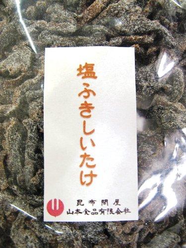 尾道の昆布問屋 塩ふきしいたけ300g