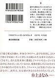 ヤマザキマリのリスボン日記 (朝日文庫) 画像