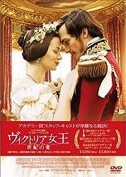 【動画】ヴィクトリア女王 世紀の愛