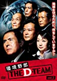 環境野郎Dチーム vol.2 [DVD]
