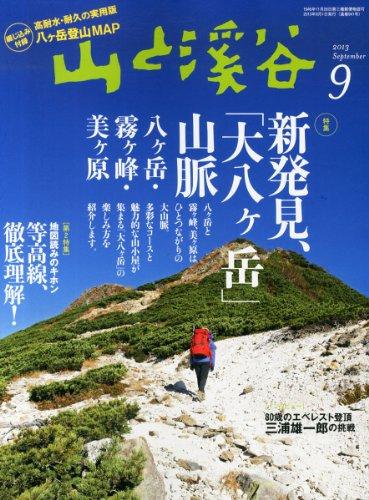山と溪谷 2013年9月号の詳細を見る