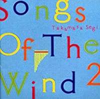 SONGS OF THE WIND(2)