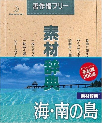 素材辞典 Vol.40 海・南の島編