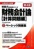 ベーシック問題集 財務会計論 計算問題編 (公認会計士短答式試験対策シリーズ)