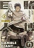 賭博の巨人 (3) (角川コミックス・エース)