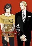 嘘つきは紳士のはじまり / 松尾 マアタ のシリーズ情報を見る