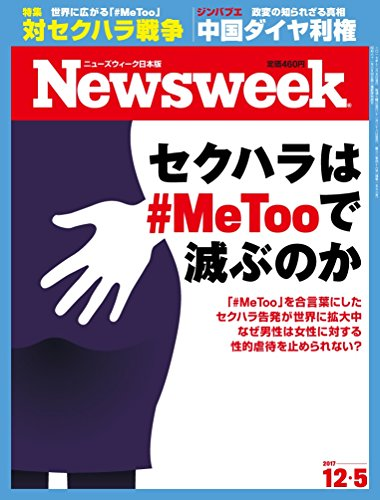 Newsweek (ニューズウィーク日本版) 2017年 12/5号 [セクハラは#MeTooで滅ぶのか]