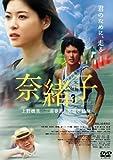 奈緒子[DVD]