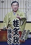 DVD>桂文我独演会「らくだ」「佐々木裁き」 (<DVD>)