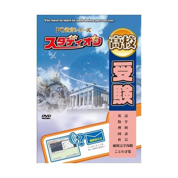 スタディオン 高校受験の商品画像
