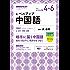 NHKラジオ レベルアップ中国語 2017年 4月~6月 [雑誌] (NHKテキスト)
