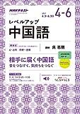 NHKラジオ レベルアップ中国語 2017年 4月?6月 [雑誌] (NHKテキスト)