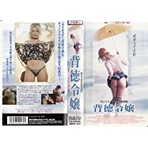 背徳令嬢【字幕版】 [VHS]