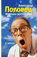 """Misterii Doktora Gora."" Alexander Polovets: Bulat. Beglezy. Sn'y Odnopozova. Misterii Doctora Gora. (Povesty I Rasskaz'y)2013."