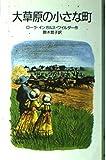 大草原の小さな町 (岩波少年文庫―ローラ物語 (3032))