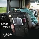 Nosiva 車用収納ポケット 収納力抜群 車用収納バッグ 傘/ボトル/雑誌など小物収納 大容量 カー用品収納シート 座席保護カバー