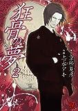 狂骨の夢(2) (カドカワデジタルコミックス)