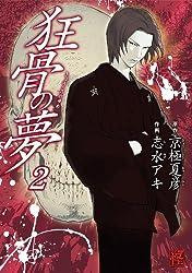 狂骨の夢(2)<狂骨の夢> (カドカワデジタルコミックス)