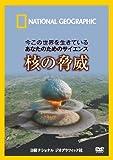 DVD 今この世界を生きているあなたのためのサイエンス 核の脅威
