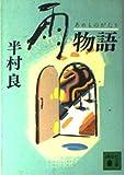雨物語 (講談社文庫)