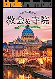 世界の絶景 教会&寺院