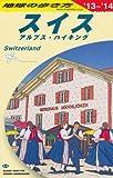 A18 地球の歩き方 スイス 2013~2014 [単行本(ソフトカバー)] / 「地球の歩き方」編集室 (編集); ダイヤモンド社 (刊)