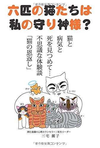 六匹の猫たちは私の守り神様?: 猫と病気と死を見つめて…不思議な体験談「猫の恩返し」