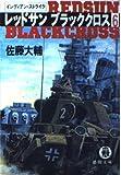レッドサン ブラッククロス〈6〉―インディアン・ストライク (徳間文庫)