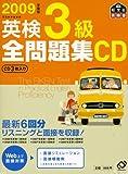 2009年度版英検3級全問題集CD (旺文社英検書)