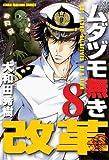 ムダヅモ無き改革 (8) (近代麻雀コミックス)