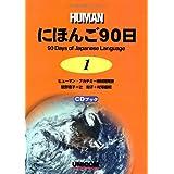 にほんご90日〈1〉 (CDブック)