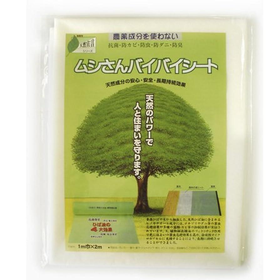 業界初!化学物質未使用の防虫シート『ムシさんバイバイシート』(50畳分)